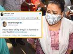 5 વર્ષ પહેલા ભારતીએ કહ્યું હતું કે- ડ્રગ્સ સ્વાસ્થ્ય માટે નુકસાનકારક, હવે જ્યારે ધરપકડ થઈ તો લોકો તેની મજાક ઉડાવી રહ્યા છે|એન્ટરટેઇનમેન્ટ,Entertainment - Divya Bhaskar