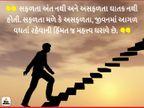 નિરાશા અને અસફળતા તે બંને સફળતાના બે રસ્તાઓ છે. આ બે રસ્તાઓ પાર કરીને જ લક્ષ્ય સુધી પહોંચી શકાય છે|ધર્મ,Dharm - Divya Bhaskar