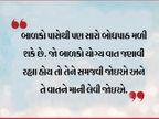 નાના બાળકો પણ માતા-પિતાને યોગ્ય સલાહ આપી શકે છે, એટલે બાળકોની પણ વાત ધ્યાનથી સાંભળો|ધર્મ,Dharm - Divya Bhaskar