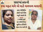લગ્નના છ મહિના બાદ ગર્ભવતી થયાં અને રિપોર્ટ HIV+ આવ્યો, સમાજ માટે પોઝિટિવ કરવાનું ઝનૂન ચડતાં સંગઠન બનાવ્યું, 74 હજાર લોકોને મદદ કરે છે|ઓરિજિનલ,DvB Original - Divya Bhaskar