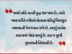 વદ્ધાવસ્થામાં પતિ-પત્નીએ એકબીજાની દેખરેખ બાળકોની જેમ કરવી જોઇએ|ધર્મ,Dharm - Divya Bhaskar