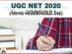 રિઝલ્ટ/NTAએ 81 વિષયોમાં લેવાયેલી UGC NET પરીક્ષાનું રિઝલ્ટ જાહેર કર્યું, 5 સ્ટેપ્સ ફોલો કરીને ઓનલાઇન રિઝલ્ટ ચેક કરો યુટિલિટી,Utility - Divya Bhaskar
