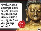 શાંતિ મેળવવાની કોશિશ ન કરો, અશાંતિનો સ્વીકાર કરી લેશો તો તમે શાંત થઇ જશો- ઓશો|ધર્મ,Dharm - Divya Bhaskar