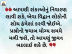 મનમાં શંકા હોય અને કોઈ યોગ્ય વ્યક્તિ મળે તો તેને તમારા પ્રશ્નો પૂછી લો, થોડો પણ સંકોચ ના કરો|ધર્મ,Dharm - Divya Bhaskar