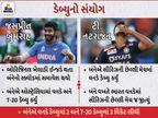 પોતાની બોલિંગથી બધાને પ્રભાવિત કરનાર ટી. નટરાજન અને ટીમ ઇન્ડિયાના પ્રીમિયર બોલર જસપ્રીત બુમરાહના વનડે અને T-20 ડેબ્યુની પાંચ સમાનતા|ક્રિકેટ,Cricket - Divya Bhaskar