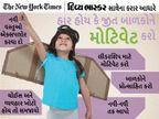 જો બાળકો હારથી ઉદાસ થાય તો તેમને સમજાવો, હાર-જીત રમતનો એક ભાગ હોય છે|યુટિલિટી,Utility - Divya Bhaskar