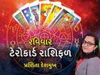 રવિવારે NINE OF PENTACLES કાર્ડ પ્રમાણે મકર જાતકોમાં નકારાત્મક ભાવના વધી શકે છે|જ્યોતિષ,Jyotish - Divya Bhaskar