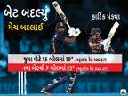 રનચેઝમાં ઝઝૂમી રહેલા પંડ્યાએ બેટ બદલ્યું અને ભારતે અઘરી જણાતી ગેમ જીતી, મેચ પછી કહ્યુ- પાંચ મેચથી ફાવટ આવે તેવા બેટની શોધમાં હતો|ક્રિકેટ,Cricket - Divya Bhaskar