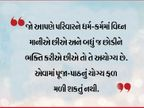 ઘર-પરિવાર સાથે રહીને પણ ભક્તિ કરી શકો છો, પરિવારનો ત્યાગ કરીને પૂજા-પાઠ કરવા યોગ્ય નથી|ધર્મ,Dharm - Divya Bhaskar