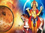 11 ડિસેમ્બરે સવારથી શુક્ર વૃશ્ચિક રાશિમાં ભ્રમણ કરશે, બારેય રાશિ ઉપર શુભાશુભ અસર થશે ધર્મ,Dharm - Divya Bhaskar