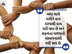 બધા સાથે મળીને કામ કરવાથી કામ ઓછું થઇ જાય છે અને સફળતા મળવાની સંભાવના વધી જાય છે ધર્મ,Dharm - Divya Bhaskar