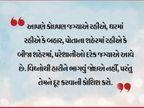 સમસ્યા ગમે તેટલી મોટી હોય, તેનો સામનો અહિંસા, વિનમ્રતા અને ધૈર્ય સાથે કરવો જોઇએ ધર્મ,Dharm - Divya Bhaskar