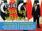 ઈમરાન સરકારે ચીન પાસેથી વ્યાજ સાથે પરત કરવાની શરતે રૂપિયા 11 હજાર કરોડ મેળવ્યા, હવે સાઉદીની કડક ઉધરાણી પૂરી કરશે|વર્લ્ડ,International - Divya Bhaskar