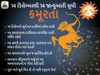 કમુહૂર્તા એટલે શું? આ મહિનાની પૌરાણિક કથા અને તેનું મહત્ત્વ શું છે? 1 મહિના સુધી કેવાં કાર્યો વર્જિત રહેશે?|ધર્મ,Dharm - Divya Bhaskar