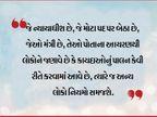 મોટા અધિકારીઓ સ્વયં કાયદાઓનું પાલન કરશે તો સામાન્ય લોકો પણ નિયમોનું પાલન કરવાનું શરૂ કરી દેશે|ધર્મ,Dharm - Divya Bhaskar