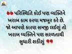 બીજાની ખરાબ આદતો દૂર કરવાના પ્રયત્નો કરો, ખરાબ વ્યક્તિનો નાશ કરવો એ એક હિંસા છે ધર્મ,Dharm - Divya Bhaskar