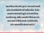 જ્યારે કોઇ આપણી અવગણના કરી રહ્યું હોય, ત્યારે આપણાં ધૈર્યની પરીક્ષા થાય છે ધર્મ,Dharm - Divya Bhaskar