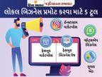 લોકલ બિઝનેસને ડિજિટલ પ્લેટફોર્મ સાથે કનેક્ટ કરીને વ્યવસાયને વેગ આપો, જાણો તેની રીત અને ફાયદા|યુટિલિટી,Utility - Divya Bhaskar