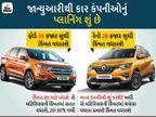 નવાં વર્ષે આ 8 કંપનીઓની ગાડી ખરીદવી મોંઘી પડશે, રેનો ₹28 હજાર તો ફોર્ડ ₹35 હજાર સુધી ગાડીઓની કિંમત વધારશે|ઓટોમોબાઈલ,Automobile - Divya Bhaskar