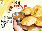 શિયાળાની સિઝનમાં પનીર મિક્સ મસાલા પૂરી બનાવો, તેનો મજેદાર સ્વાદ હંમેશાં યાદ રહેશે|રેસીપી,Recipe - Divya Bhaskar
