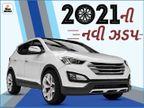 મારુતિ અને મહિન્દ્રા ઇલેક્ટ્રિક કાર લાવશે, સિટ્રોન કારની દેશમાં એન્ટ્રી થશે, નવા વર્ષે આવનારી 25 ગાડીની કિંમત અને ફીચર્સ જાણો|ઓટોમોબાઈલ,Automobile - Divya Bhaskar