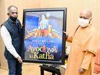 ભગવાન રામ પર આધારિત 'અયોધ્યા કી કથા' બનાવી રહ્યા છે પહલાજ નિહલાની, યુપી સીએમને ભેટ કર્યું ફિલ્મનું પોસ્ટર|બોલિવૂડ,Bollywood - Divya Bhaskar