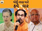 સામનામાં લખ્યું- UPAની જવાબદારી શરદ પવારને સોંપી દેવી જોઈએ, મોદી-શાહ સામે વિપક્ષ બિનઅસરકારક|ઈન્ડિયા,National - Divya Bhaskar