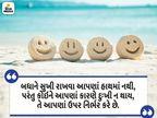 ગુસ્સાથી ગુસ્સો વધે છે, શાંતિની શરૂઆત હંમેશાં એક હાસ્ય સાથે થાય છે|ધર્મ,Dharm - Divya Bhaskar