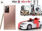 78,000 રૂપિયાનો ફોન ₹2,800માં ખરીદો, સેમસંગ એક્સેસરીઝ પર 60% સુધીનું ડિસ્કાઉન્ટ, ગાડીઓ પર 3 લાખ રૂપિયા સુધીની છૂટ મળશે|ઓટોમોબાઈલ,Automobile - Divya Bhaskar