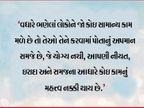 કોઇપણ કામ નાનું કે મોટું હોતુ નથી, વ્યક્તિએ કામના મહત્ત્વને સમજવું જોઇએ|ધર્મ,Dharm - Divya Bhaskar