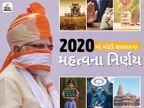 રામ મંદિર માટે ટ્રસ્ટ બનાવ્યું, ખેડૂતો માટે 3 વિવાદીત કાયદા બનાવ્યા ઈન્ડિયા,National - Divya Bhaskar