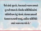 જીવનમાં જ્યારે વધારે સમસ્યાઓ આવી જાય અને કોઇ સમાધાન ન જોવા મળે તો ધૈર્ય ધારણ કરો|ધર્મ,Dharm - Divya Bhaskar