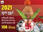 નવા વર્ષમાં સપ્ટેમ્બર મહિનામાં સૌથી વધારે 13 અને જાન્યુઆરીમાં સૌથી ઓછા 6 મુહૂર્ત રહેશે|જ્યોતિષ,Jyotish - Divya Bhaskar