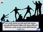 દયા ન કરવી, અકારણ અન્ય સાથે ઝઘડો કરવો, પોતાના પરિવાર અને મિત્રોની મદદ ન કરવી, આ બધી જ ખરાબ આદત છે|ધર્મ,Dharm - Divya Bhaskar