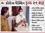 ગુજરાતની પ્રથમ ડ્રાય રન રાજકોટમાંથી શરૂ, આ રીતે અપાશે કોરોનાની વેક્સિન, જાણો સ્ટેપ બાય સ્ટેપ વિગત સાથે લોકોને વેક્સિન અપાશે|રાજકોટ,Rajkot - Divya Bhaskar