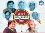 ગુજરાતે 7 મહાનુભાવ ગુમાવ્યા, કેશુભાઈ, અહેમદ પટેલ, મહેશ-નરેશ અને અભય ભારદ્વાજની વસમી વિદાય અમદાવાદ,Ahmedabad - Divya Bhaskar