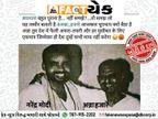 જૂનાં મિત્રો છે મોદી અને અન્ના હઝારે? તપાસમાં 36 વર્ષથી પણ જૂનો નીકળ્યો આ વાયરલ ફોટો|ઈન્ડિયા,National - Divya Bhaskar
