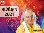 આ વર્ષ 12માંથી 6 રાશિના લોકો માટે સફળતા અને ફાયદો આપનાર રહેશે, અનેક લોકો ભાગ્યશાળી રહેશે|જ્યોતિષ,Jyotish - Divya Bhaskar