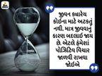 ગુસ્સો એકલો જ આવે છે અને આપણી બધી જ સારી બાબતોને નષ્ટ કરી દે છે, એટલે મન શાંત રાખવું જોઇએ|ધર્મ,Dharm - Divya Bhaskar