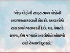 જે લોકો અવગણના કે ચુગલી કરે છે, તેમનાથી સાવધાન રહો, નહીંતર તમારું મોટું નુકસાન થઇ શકે છે|ધર્મ,Dharm - Divya Bhaskar