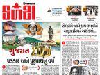 ગુજરાત 2021 પડકાર અને પુરુષાર્થનું વર્ષવાંચો, આજના કળશના તમામ આર્ટિકલ માત્ર એક જ ક્લિકમાં|કળશ,Kalash - Divya Bhaskar