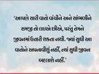 સત્યને જીવનમાં ઉતારવાનો અર્થ મન, વચન અને કર્મ ત્રણેયમાં એક સમાન રહેવું છે|ધર્મ,Dharm - Divya Bhaskar