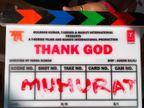 'OMG'ના કૃષ્ણની જેમ 'થેન્ક ગોડ'માં યમરાજના લુકમાં દેખાશે અજય દેવગણ, ફિલ્મનું શૂટિંગ શરૂ થયું|બોલિવૂડ,Bollywood - Divya Bhaskar