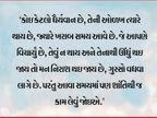 જો આપણાં મન પ્રમાણે કામ ન થાય, ત્યારે પણ આપણે ધૈર્ય ગુમાવવું જોઇએ નહીં|ધર્મ,Dharm - Divya Bhaskar