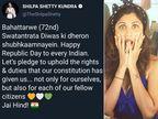 શિલ્પા શેટ્ટીએ પ્રજાસત્તાક દિવસને બદલે સ્વતંત્રતા દિવસની શુભેચ્છા પાઠવી, યુઝર્સે કહ્યું- મેડમજી સ્કૂલે ગયા હતા કે નહીં કે?|બોલિવૂડ,Bollywood - Divya Bhaskar