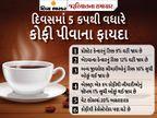 દિવસમાં 5 કપ કોફી પીવાથી કેન્સરનું જોખમ 12% ઓછું થાય છે, 20% વેટ લોસ થાય છે, જાણો તેના વધારે ફાયદા યુટિલિટી,Utility - Divya Bhaskar