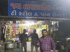 આટકોટમાં ગાંધીધામનો યુવાન ચા પીવા દુકાને આવ્યો અને 10 હજારનો મોબાઇલ ભૂલી ગયો, દુકાનદારે કુરિયર કરી મોબાઇલ મોકલ્યો રાજકોટ,Rajkot - Divya Bhaskar