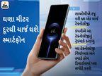 હવે કોઈ પણ કેબલ વગર હરતાં ફરતાં સ્માર્ટફોન ચાર્જ કરી શકાશે, જાણો શાઓમીની લેટેસ્ટ ટેક્નોલોજીની ખાસિયતો|ગેજેટ,Gadgets - Divya Bhaskar