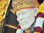 શિરડી સાઈબાબા મંદિરને 72 દિવસમાં 32 કરોડનું દાન મળ્યું|મુંબઇ,Mumbai - Divya Bhaskar