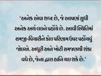 જ્યારે પણ કોઇ વાત સાંભળો ત્યારે સાવધાન રહો, બેદરકારીમાં કોઇ વાતનો ખોટો અર્થ સમજી લેશો તો નુકસાન થઇ જશે ધર્મ,Dharm - Divya Bhaskar